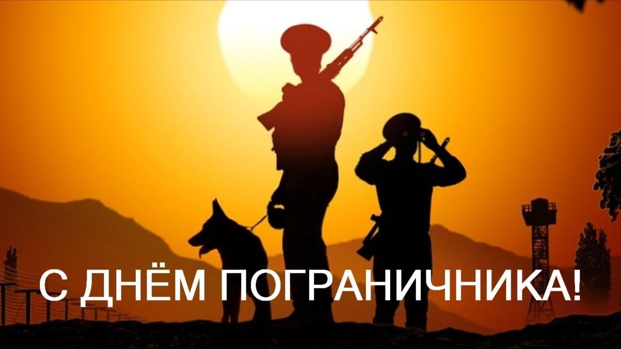 С ДНЕМ ПОГРАНИЧНИКА!